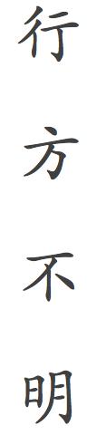 Yukuefumei